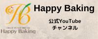 画像に alt 属性が指定されていません。ファイル名: Happy-Baking.png